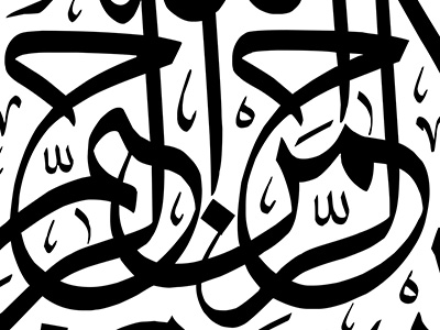 Esoterik des Islam II – Imamologie
